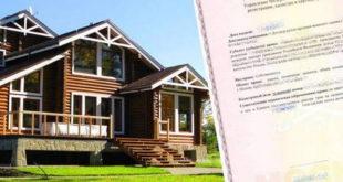 Получение свидетельства о регистрации права на дом