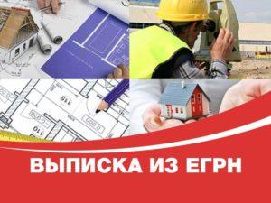 Переход прав на недвижимое имущество подтверждается выпиской из ЕГРН