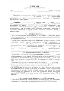 Как восстановить свидетельство о регистрации права собственности