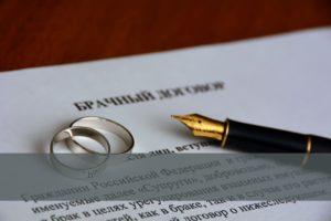 Режим собственности супругов устанавливается брачным договором