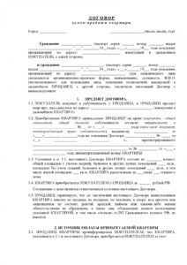Каким документом подтверждается право собственности на квартиру