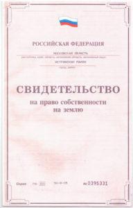 Момент возникновения права собственности у приобретателя по договору в соответствии со статьей 223 ГК РФ