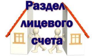 Разделение лицевого счета на квартиру