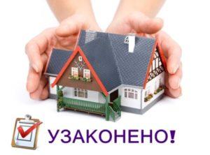 Признание права собственности через суд производится для узаконения недвижимости