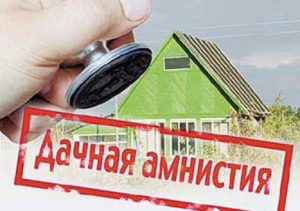 Процедура оформления садовых домов по дачной амнистии
