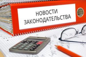 Изменения в законодательстве о госрегистрации недвижимости
