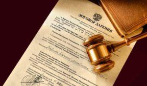 Регистрация недвижимости полученной по договору дарения