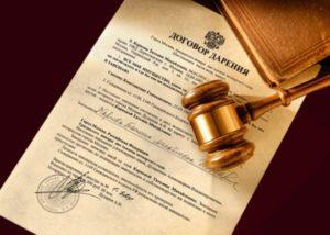 Регистрация договора дарения квартиры