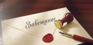 Оформление прав на наследство по завещанию