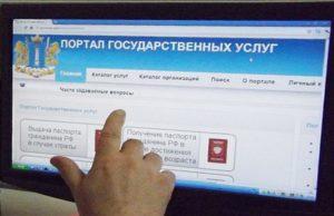 Государственная регистрация квартиры на сайте Госуслуг