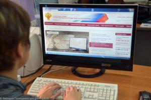 Порядок регистрации прав на квартиру на сайте Росреестра