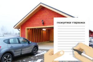 Покупка гаража не оформленного в собственность
