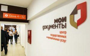 Регистрация договора на приобретение квартиры в ипотеку в МФЦ