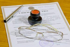 Свидетельство о регистрации Общества с ограниченной ответственностью