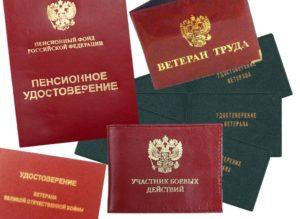 Льготы по налогам для отдельных категорий граждан