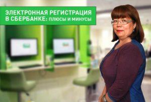 Электронная регистрация сделок через Сбербанк
