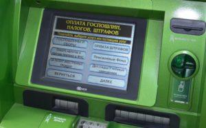 Оплата госпошлины через банкомат Сбербанка