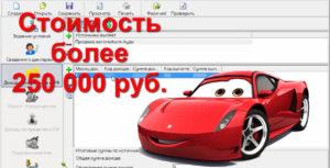 При продаже автомобиля стоимостью менее 250 тысяч рублей налог не уплачивается