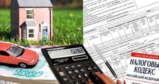 Льготы по уплате имущественного налога