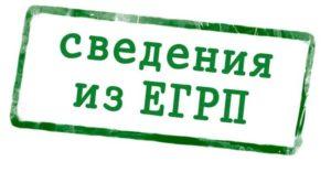 Сведения из ЕГРП предоставляются только владельцу или компетентным органам