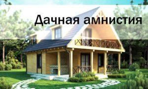 Оформление прав на земельный участок в порядке дачной амнистии
