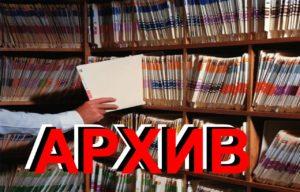 Восстановление документов на землю из архива