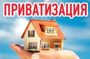 Особенности приобретения жилья в порядке приватизации