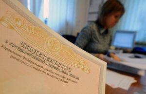 Получение свидетельства о регистрации права на недвижимость в Росреестре