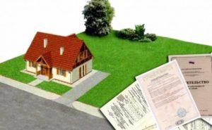 Документы необходимые для регистрации прав на землю