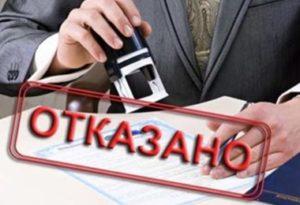 Отказ в регистрации недвижимости