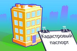Налог начисляется на кадастровую стоимость квартиры