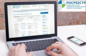 Получение выписки в электронном виде на сайте Росреестра