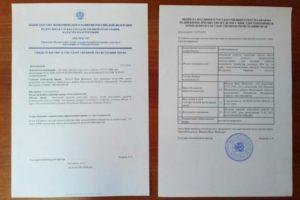 Свидетельство о праве на землю и выписка из ЕГРП