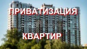 Справка об отсуствии жилья в собствености требуется для приватизации квартиры