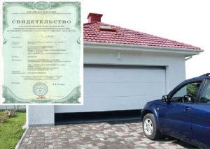 Получение права собственности на землю под гаражом