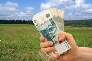 Выплата компенсации за изъятие земельного участка