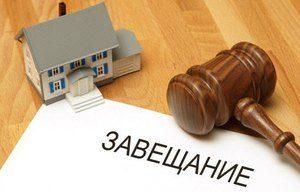 Регистрация прав на квартиру полученную по наследству
