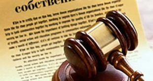 Признание права собственности на недвижимое имущество в судебном порядке