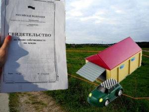 Оформление права собственности на землю под гаражом