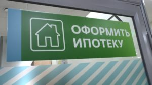 Сроки регистрации квапртиры при оформлении ипотеки