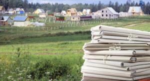 Документы подтверждающие права на земельный участок