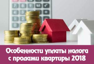 Особенности уплаты налога с продажи квартиры в 2020 году