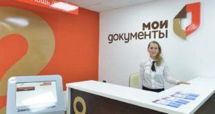Регистрация прав на дом в МФЦ