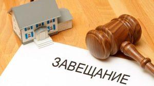 Получение недвижимого имущества по наследству