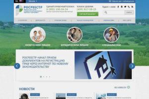 Регистрация прав на недвижимость на сайте Росреестра