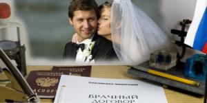 Брачный договор регулирует материальные отношения супругов