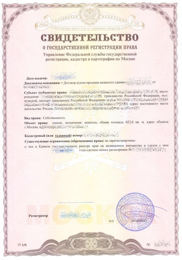 документы для регистрации договора купли продажи недвижимости