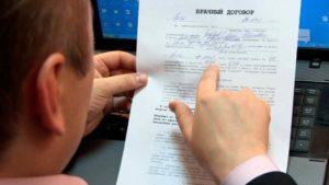 Порядок раздела общей собственности супругов может быть предусмотрен брачным договором