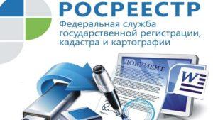 Росреестр осуществляет регистрацию прав на объекты недвижимости