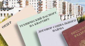 Документы необходимые для приватизации квартиры